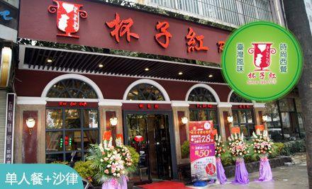 单人商务餐,品味台湾风情西餐美食,无需预约,免费WiFi