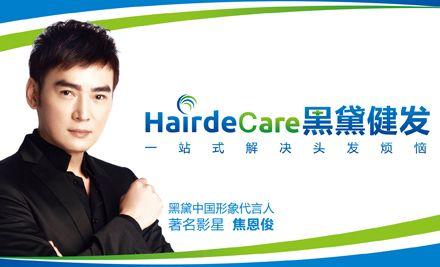 头皮深度养发护理套餐,让您的头发充满健康的生命力