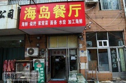【海岛青岛地址价格】菜单|排骨|团购|电话_美酸菜扥餐厅图片