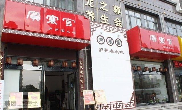 【合肥广寒宫团购】广寒宫龙虾烧烤4-6人餐团购|图片