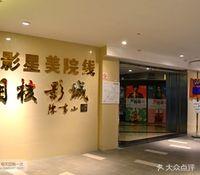 JCI湘核影城