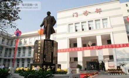 复旦大学附属中山医院 中山医院 菏泽中山医院在哪里