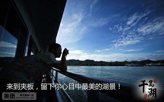 千岛湖海外海假日酒店双人度假游