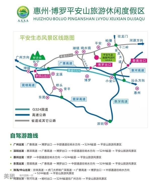 北京三日游最佳路线图