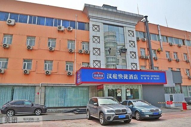 汉庭(北京花园桥店)预订/团购