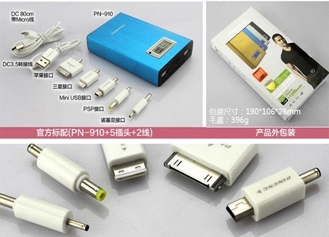 品能移动电源手机充电宝