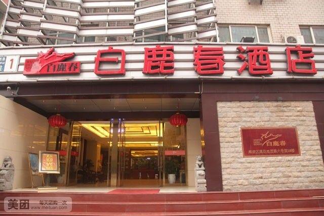白鹿春酒店预订/团购