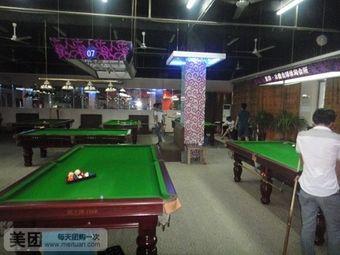 云鼎台球俱乐部