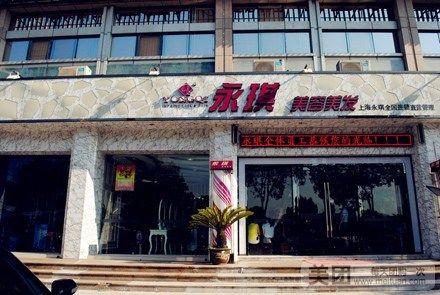 永琪发型设计一直引领沪上时尚,成为上 海发型流行趋势,永琪美容更为