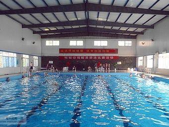 连云港警备区八一游泳馆
