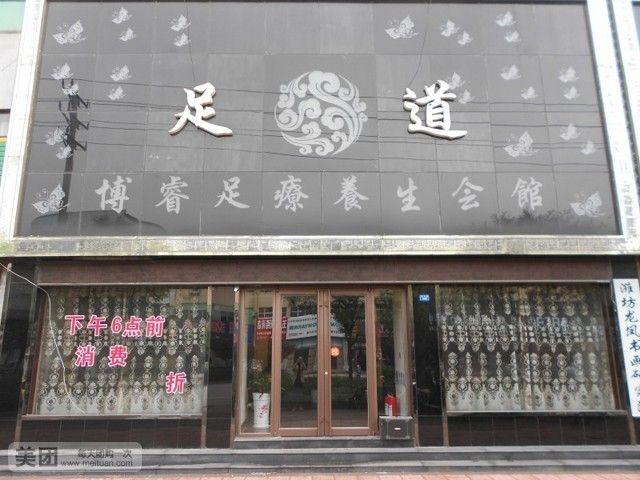 滨州足疗按摩店一条街
