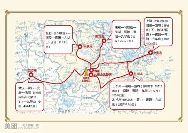 九华山大愿文化景区门票