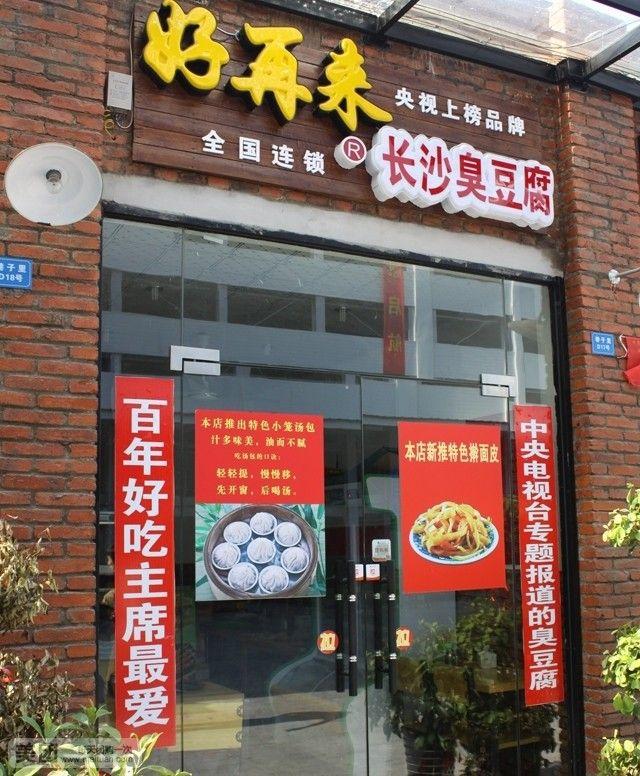 臭豆腐小吃店面设计图