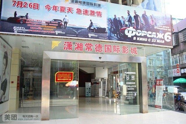 常德潇湘国际影城图片
