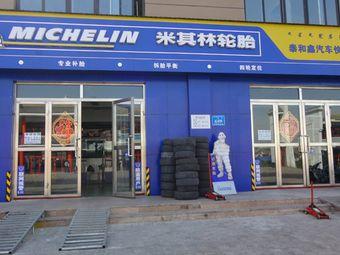 米其林轮胎泰和鑫汽车快修轮胎服务中心(滨河店)