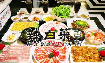 【西安】辣白菜韩式炭烧烤肉时尚馆-美团