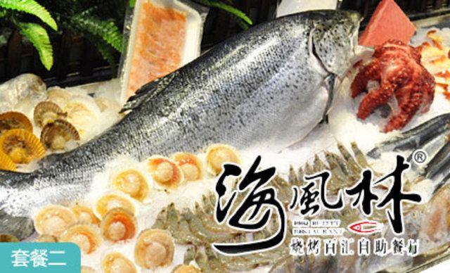 单人自助晚餐,正品挪威三文鱼,阿拉斯加生蚝,无限畅饮