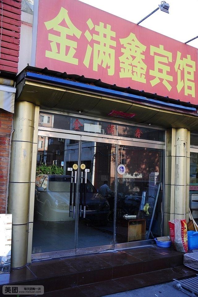 金满鑫宾馆(惠新东街店)预订/团购