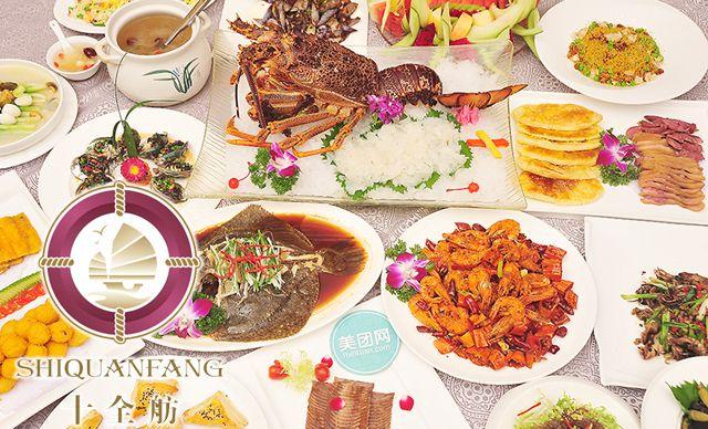 8-10人海鲜餐。广纳各地秘方,风味独特的官府佳肴
