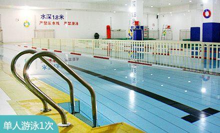 单人游泳1次,畅游于碧波清浪中