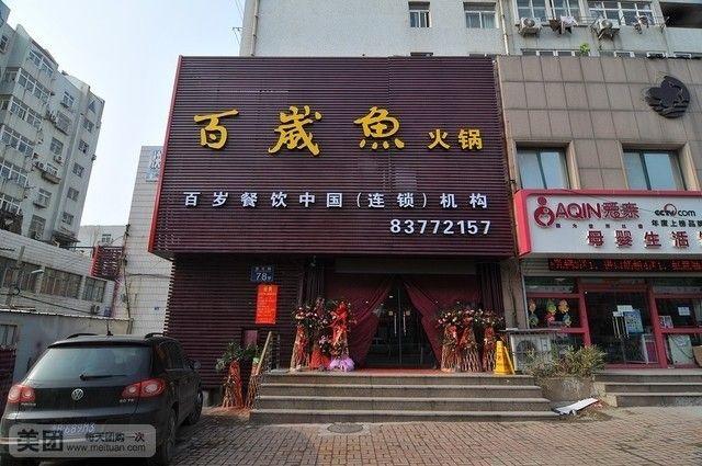 【青岛百岁鱼火锅团购】百岁鱼火锅8人餐团购|图片