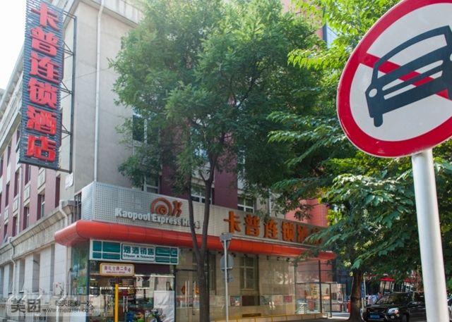 卡普连锁酒店(北京儿童医院店)预订/团购