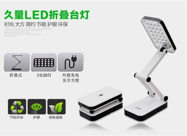 久量led充电折叠护眼台灯