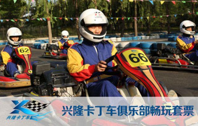 卡丁车项目2选1,免费提供头盔、手套、鞋等装备