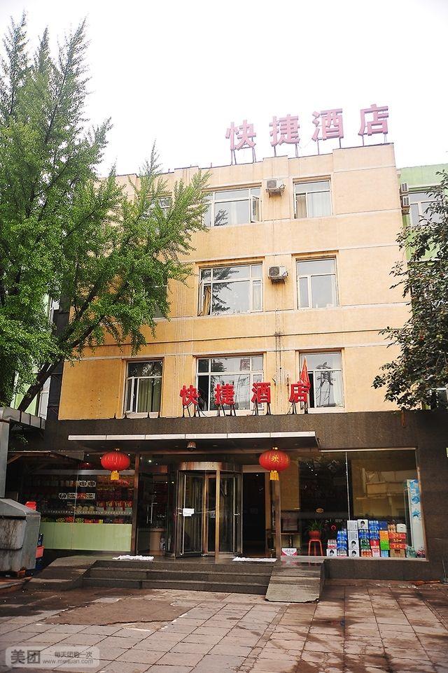 北京鑫合酒店预订/团购