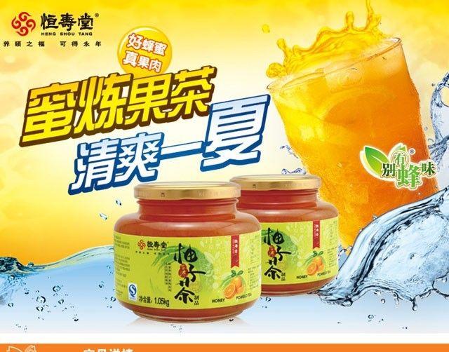【恒寿堂蜂蜜柚子茶团购】恒寿堂蜂蜜柚子茶团购