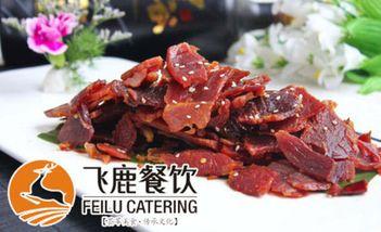 【西安】飞鹿餐饮-美团