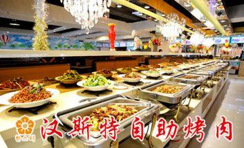 【北京】汉斯特自助烤肉-美团