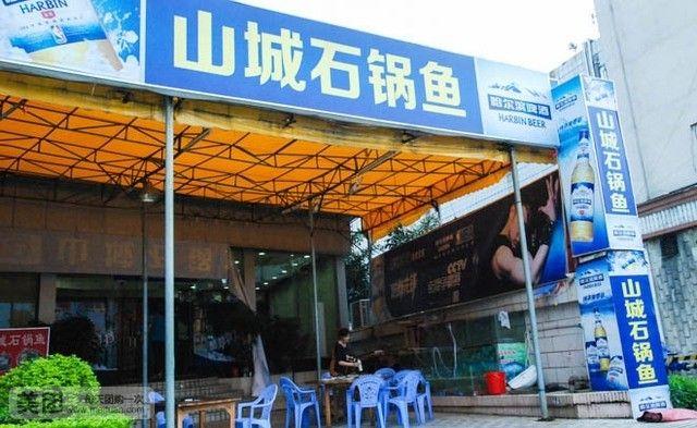 【美味石锅鱼】4人餐,美滋美食,a美味共享_团8山城资料图片