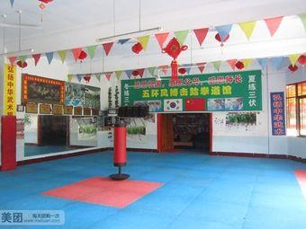 五环风搏击跆拳道馆