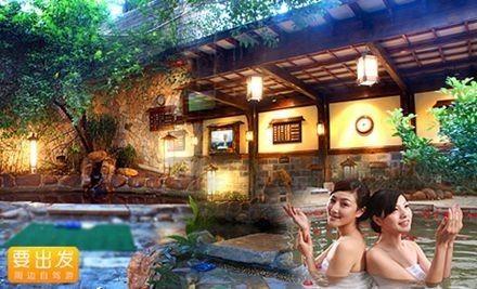 御温泉度假村双人游,含早餐、无限次温泉等,套餐内容丰富