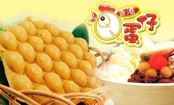【广州】香港蛋仔-美团
