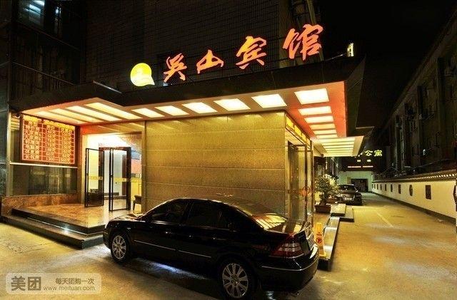 吴山酒店(大桥南路家乐福店)预订/团购