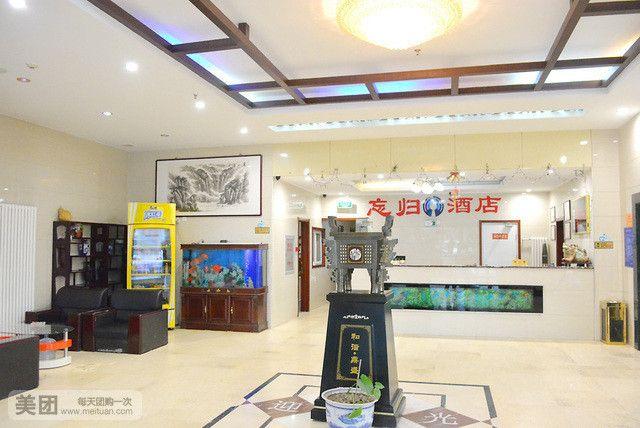 忘归酒店(北京横街子店)预订/团购