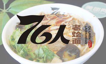 【郑州】76人老烩面-美团