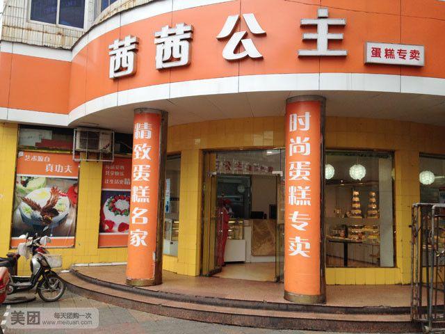 蛋糕 襄阳/茜茜公主蛋糕专卖,是襄阳市生日蛋糕专卖店。...