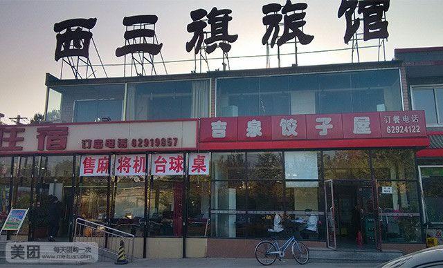 西三旗旅馆预订/团购