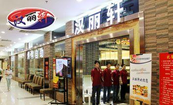 【北京】汉丽轩烤肉超市-美团
