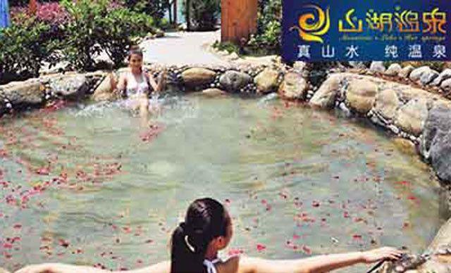 嘉鱼山湖温泉门票1张,放松身心,享受生活