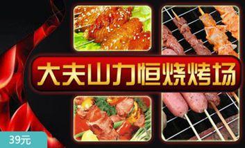 【番禺区】大夫山力恒烧烤场单人烧烤-美团
