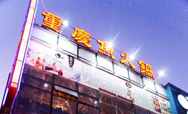3-4人黑鱼火锅套餐,提供免费WiFi