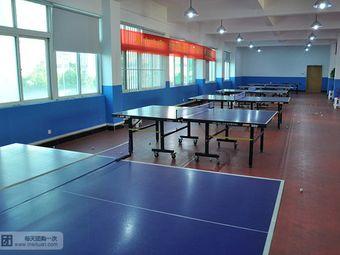 恒谊乒乓球俱乐部
