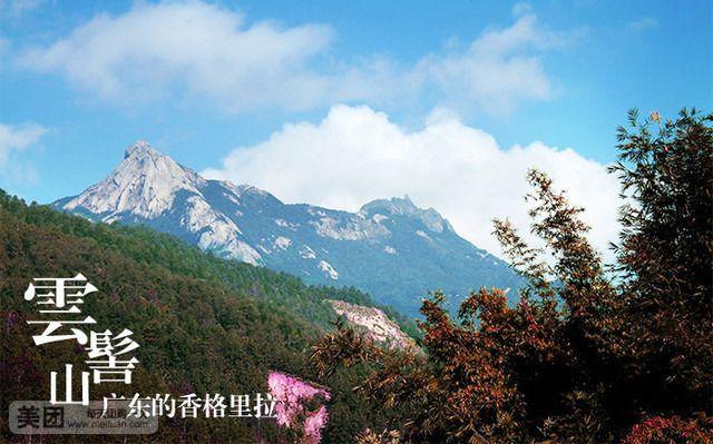 新丰云髻山温泉旅游风景区红叶温泉自由行