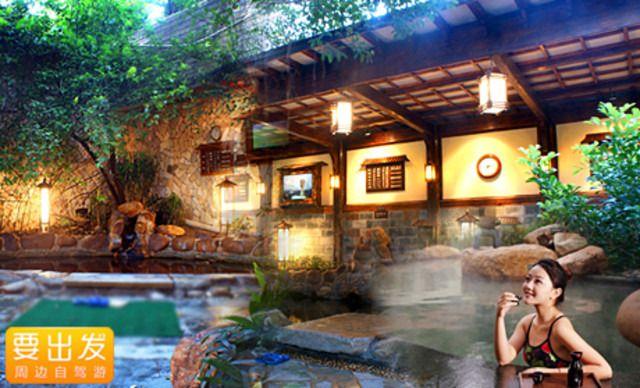 珠海御度假村温泉门票1张,泡养生温泉,感受盛唐风韵
