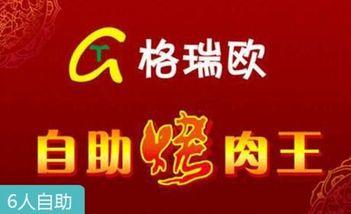 【郑州】格瑞欧自助烤肉王-美团