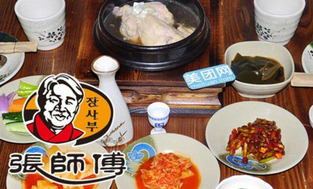单人餐,免费WiFi,免费赠小菜,赠人参酒1盅